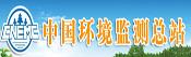 中国环境监测站